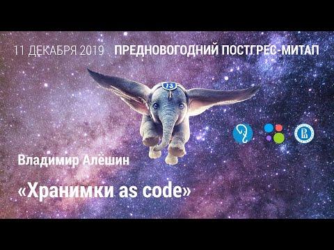 Хранимки as code | Владимир Алёшин