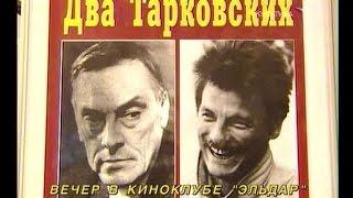 "Two Tarkovsky. Evening in the theatrical center ""Eldar"". (2007)"