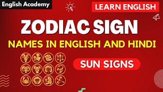 Zodiac Sign Names in English and Hindi, Sun Signs अंग्रेजी में राशी के नाम