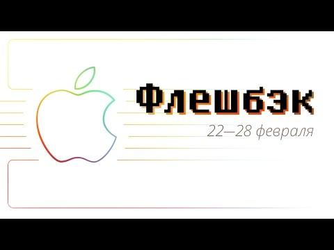 Русская Siri, Стив Джобс, Джони Айв и Newton