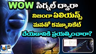 Aliens Sent Wow Signal & Arcebo Message To Mankind? | Aliens Tries To Contact us? | Aliens Mysteries