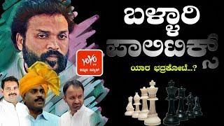 Bellary Political News | ಬಳ್ಳಾರಿ ಯಾರ ಭದ್ರಕೋಟೆ ಸ್ಪೆಷಲ್ ಸ್ಟೋರಿ Must Watch | YOYO Kannada News