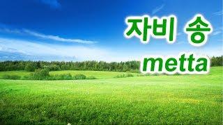 The Chant of Metta  Imee Ooi / 자비관(觀), 자비명상 수행 (Pāli / Kor)