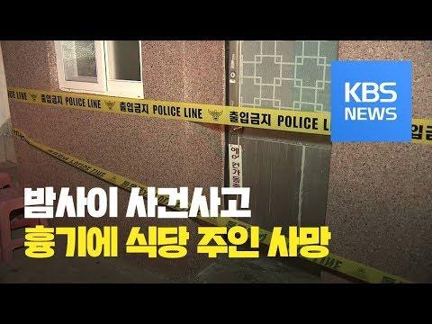 밤사이 사건사고...울산에서 흉기에 식당 주인 사망  / KBS뉴스(News)