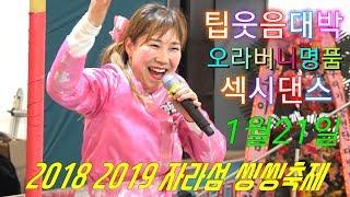 💗민들레 품바 관객섹시댄스대박1월21일 주간 💗2018 2019 자라섬 씽씽축제