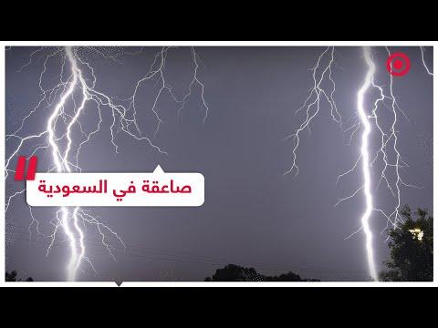توثيق لحظة وقوع صاعقة رعدية في السعودية | RT Play