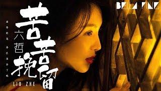 六哲 - 苦苦挽留 (失戀必聽情歌)【歌詞字幕 / 完整高清音質】♫「為何我苦苦挽留 還是不能把你留下...」Liu Zhe - Beg You To Stay