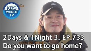Do you want to go home? Look at me! [2Days&1Night Season3/2019.02.03]