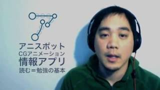 CGアニメーション技術情報アプリ紹介!!