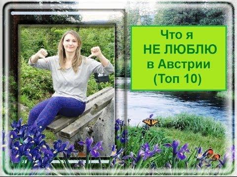 как живется в австрии русским проституткам фото