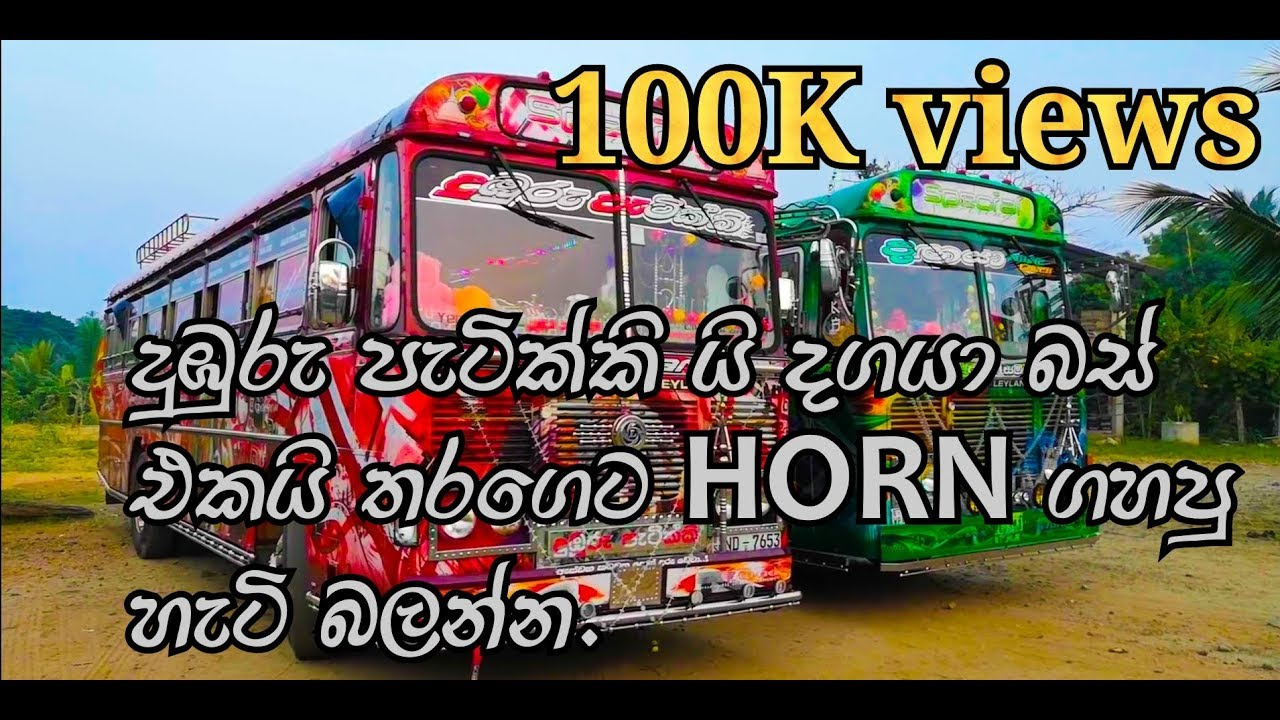 Download Duburu petikki  bus horn srilanka