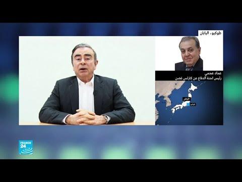 محكمة يابانية توافق على إخلاء سبيل كارلوس غصن بكفالة 4,5 مليون دولار  - نشر قبل 39 دقيقة