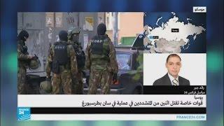 روسيا: مقتل اثنين من المتشددين في عملية أمنية في سان بطرسبورغ