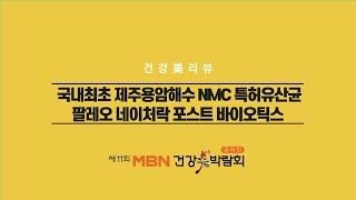 제 11회 MBN 온라인 건강미 박람회_한국생활건강 팔…