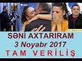 Seni axtariram 03.11.2017 Tam verilis / Seni axtariram 03 noyabr 2017