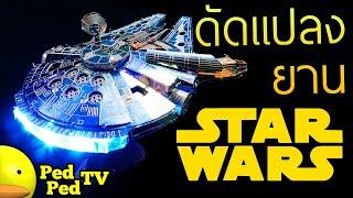 DIY ยานของ Han Solo จาก Star Wars ทำของเล่น ติดไอพ่น ตอนที่ 1/2 - PedPed TV