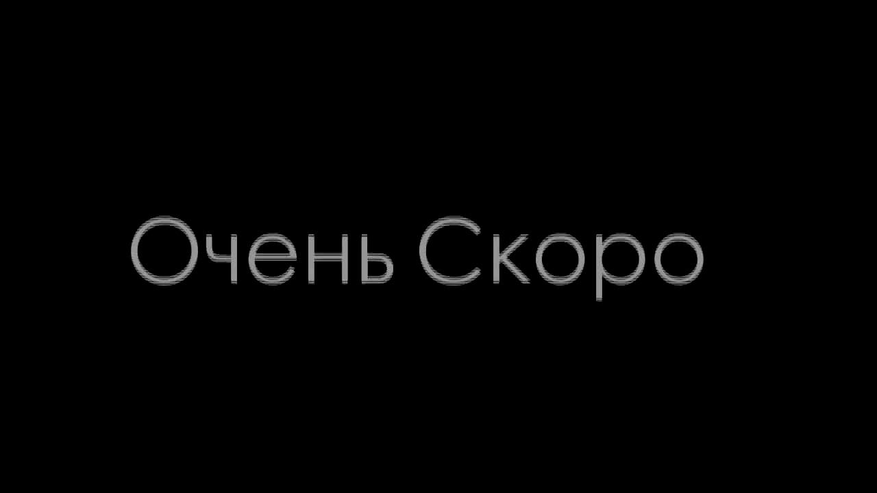 По колено (2021) все серии