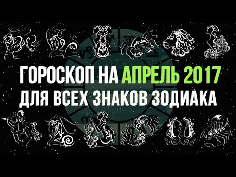 Гороскоп на АПРЕЛЬ 2017. Все Знаки Зодиака