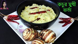 কচুরমুখী ভর্তা | Mashed Taro Root | কচুর মুখি ভর্তা | Kochur Mukhi Vorta