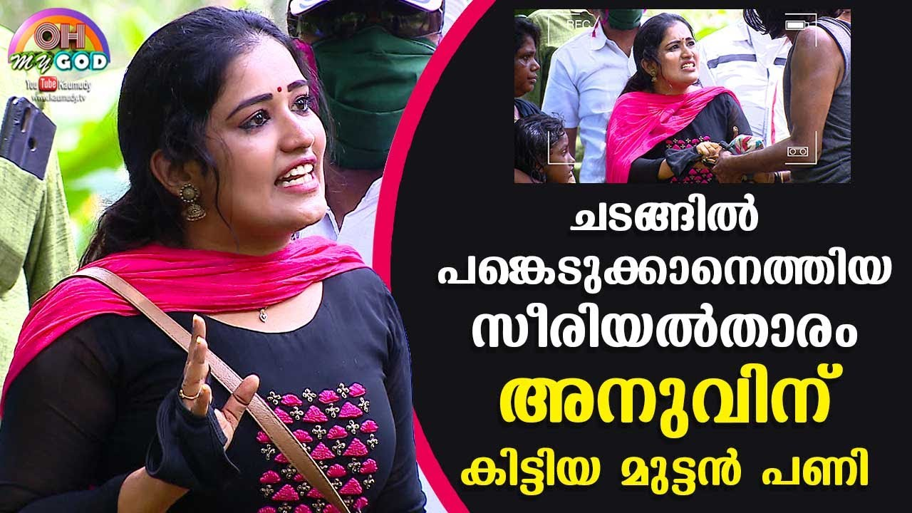 Download Serial Actress Anu gets royally pranked | #OhMyGod | EP 200 | Kaumudy