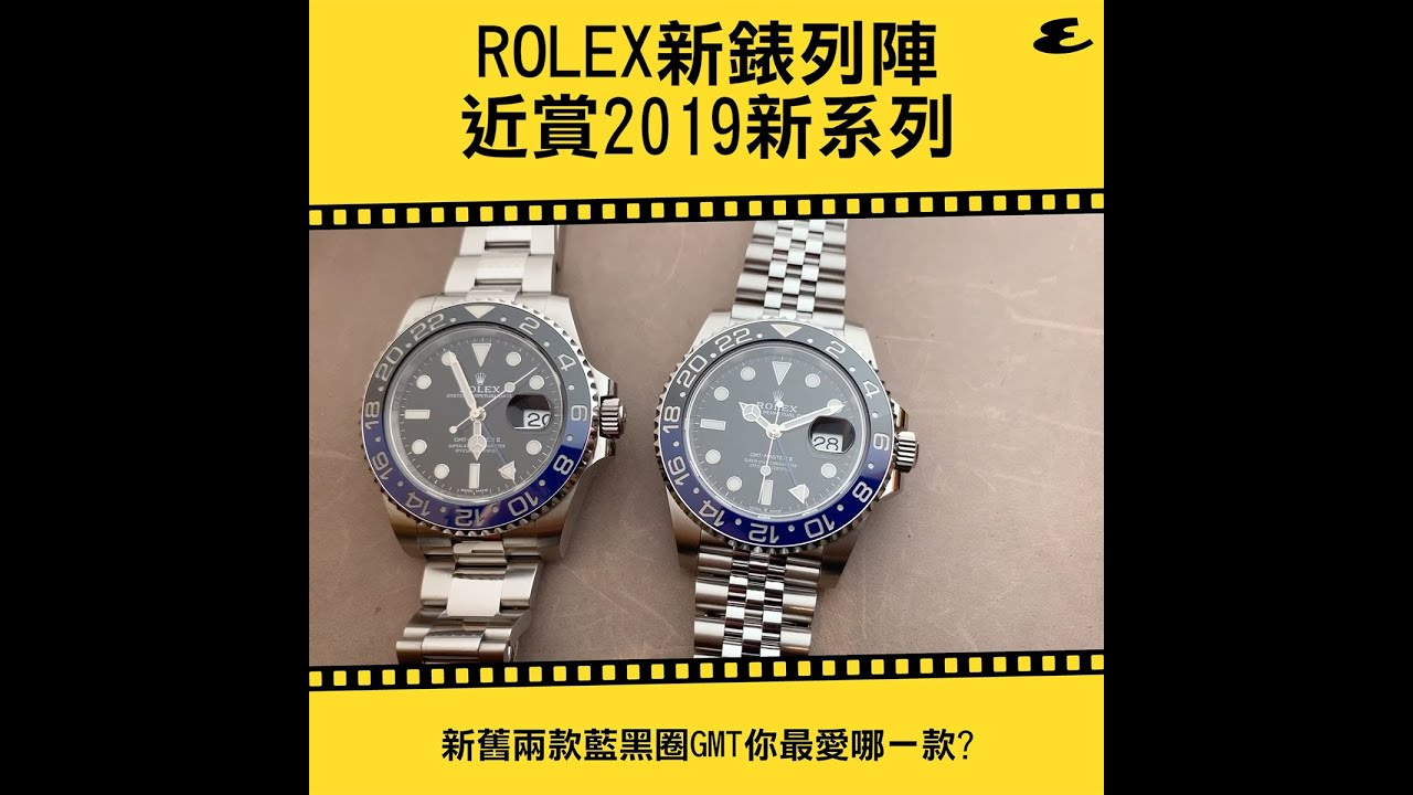 official photos 9e52e 53fc3 BASELWORLD 2019 ROLEX三款新作列陣!藍黑圈GMT-Master II、白金版的Yacht Master  42及金鋼Sea-Dweller