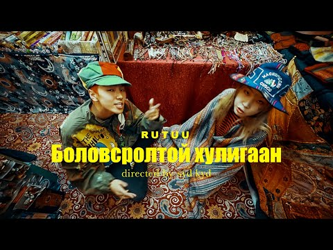 Download Rutuu - Bolowsroltoi Huligaan (Official M/V)
