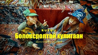 Rutuu - Bolowsroltoi Huligaan (Official M/V)