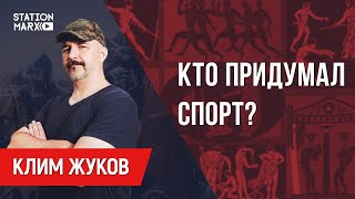 Клим Жуков: Кто придумал спорт?