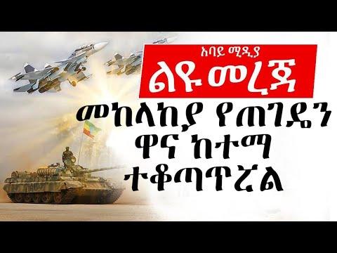 አባይ ሚዲያ ልዩ መረጃ - መከላከያ የጠገዴንዋና ከተማተቆጣጥሯል |Abbay Media News| Ethiopia