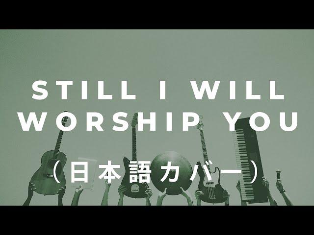 Still I Will Worship You (日本語カバー Japanese Cover) | New Hope Yokohama Worship