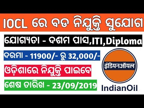 IOCL Recruitment 2019 | Salary 30000/- | Job In Indian Oil For 10th ITI Diploma Students 2019