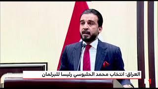 العراق: انتخاب محمد الحلبوسي رئيسا للبرلمان