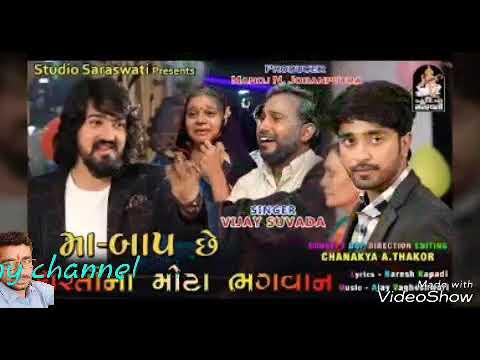 New Gyjarati Ringtone  || Vijay Suvada New Love Ringtone
