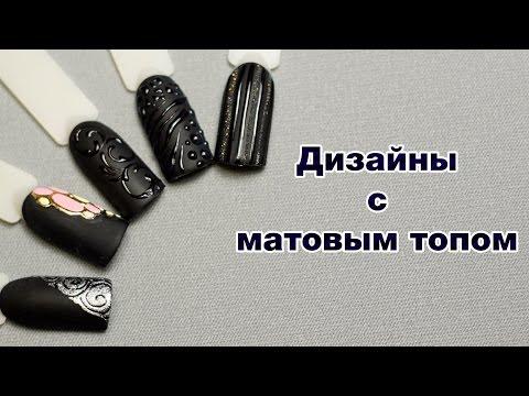 Рисунки на матовых ногтях