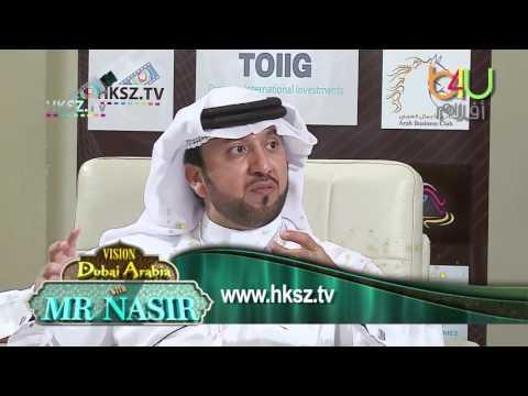 VISION DUBAI ARABIA WITH MR NASIR ARAB BUSNESS CLUB SHOW