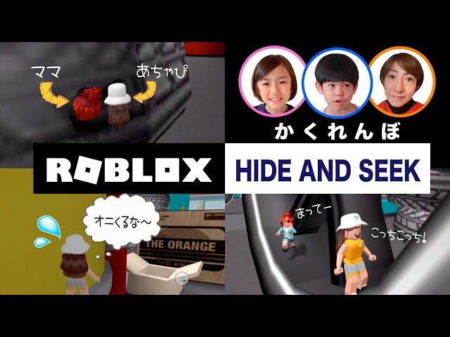 【ROBLOX】楽しくてハマっちゃうゲーム!みんなでかくれんぼ!