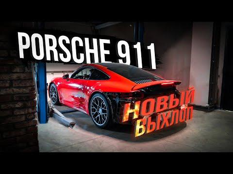 Заставили новый PORSCHE 911 (992) звучать и ехать на Stage 2!