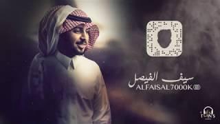 سيف الفيصل - الله يوفقك - Cover) Saif- Alfaisal - Ala Yofkak)