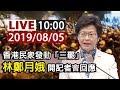 【完整公開】LIVE 香港民眾發動「三罷」 林鄭月娥開記者會回應