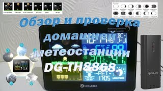 Обзор и проверка домашней метеостанции Digoo GT TH8868/ Review and check the home weather station