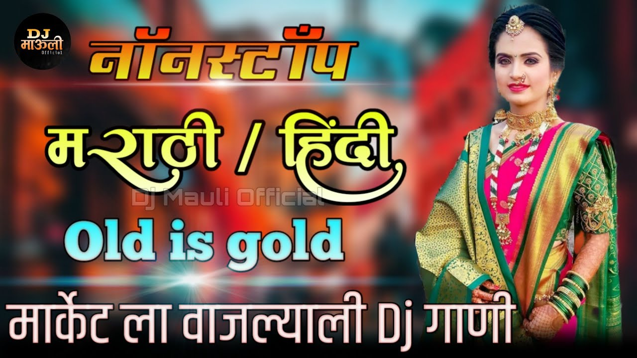 Marathi Vs Hindi - Nonstop Dj Old Hindi - Trending Vs Dance Mix - Dj Mauli Official - नाॅनस्टाॅप -