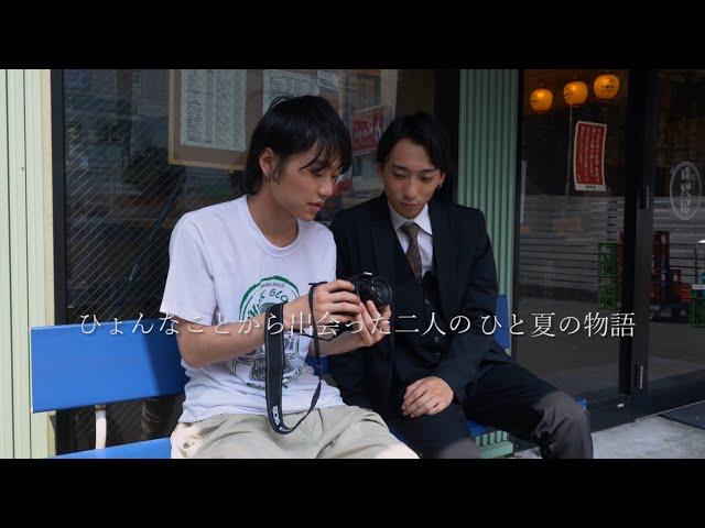 映画『グラデーション』予告編