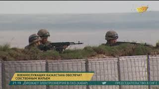 В Казахстане вступил в силу закон об обеспечении жильем военнослужащих