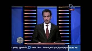 برنامج الطبعة الأولى|مع أحمد المسلماني حلقة 4-12-2016
