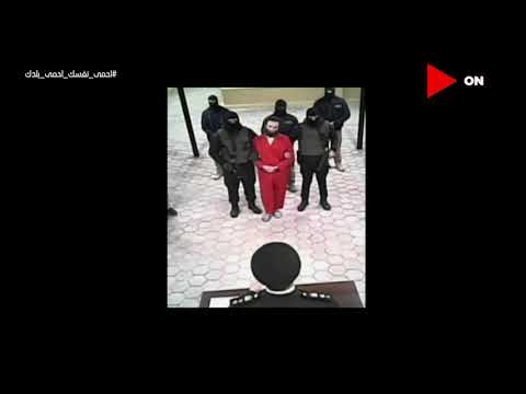 #الاختيار | لحظة إعدام الخائن #هشام_عشماوي  - 23:58-2020 / 5 / 22