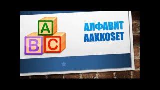 ФИНСКИЙ ЯЗЫК | АЛФАВИТ