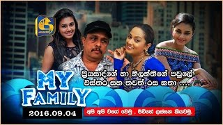 My Family | Dinesh Priyasad us Nilanthi Dias - 04th September 2016