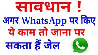 सावधान, अगर WhatsApp पर किए ये काम तो जाना पर सकता हैं जेल//SK SONU Tech World