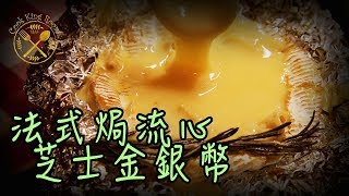 【!芝士控注意!】法式焗流心芝士金銀幣 配香蒜牛油辣椒蝦 2019 - Baked Camembert Cheese with Garlicky Butter Hot Prawns