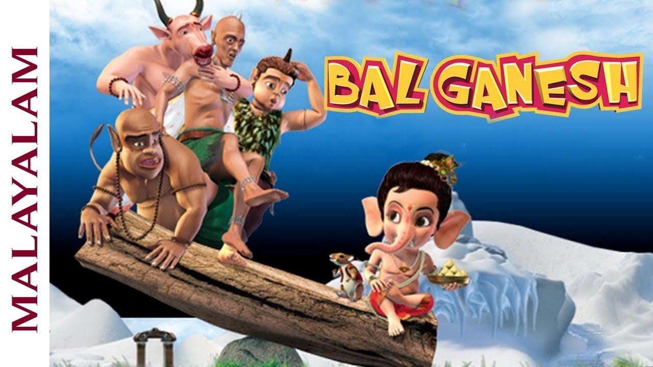 Download BAL GANESH FULL MOVIE in Malayalam  (ബാല ഗണേഷ് മൂവി)    Film for kids   Shemaroo Kids Malayalam